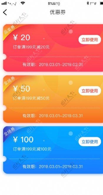 电商类app优惠券详情页面UI图片