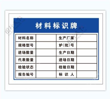 材料标识牌图片