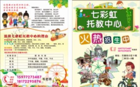 七彩虹幼儿园图片宣传单