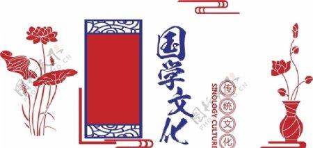 国学文化中国风图片