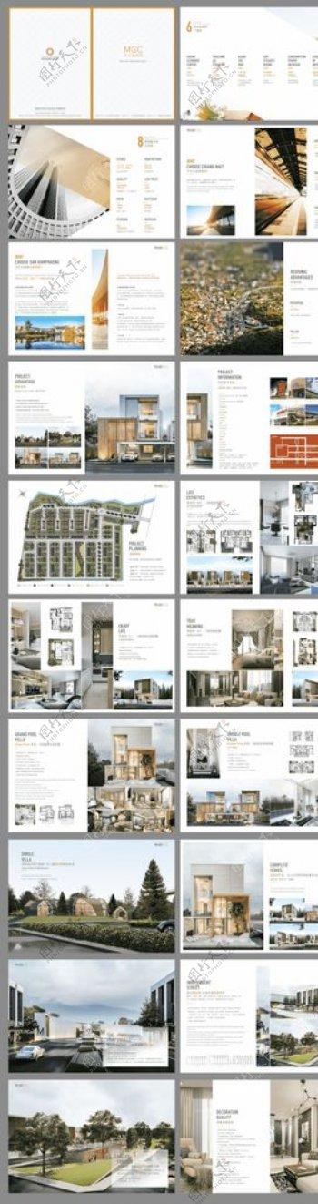 高端简洁别墅楼书图片
