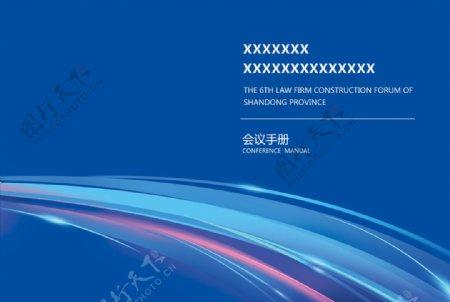 会议手册封皮蓝色封面图片
