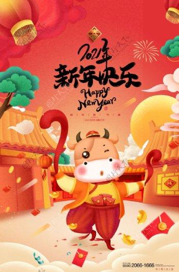春节2021牛年新春图片