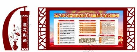 中式宣传栏造型图片