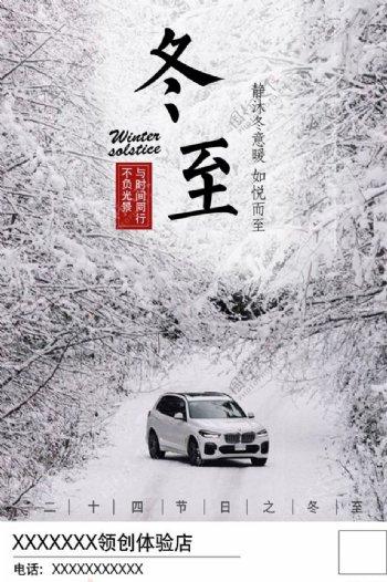 宝马4S店冬至节气单图图片