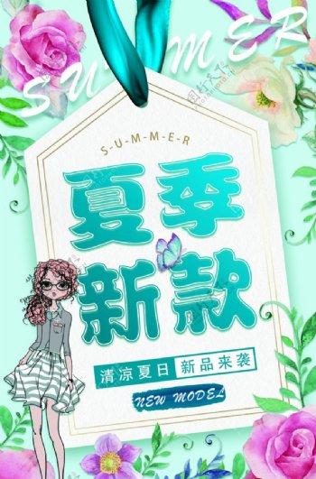 夏季新款女装海报图片