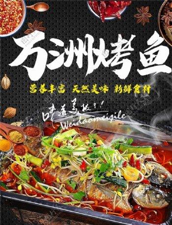 烤鱼万洲烤鱼烤鱼海报图片