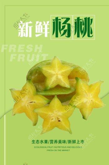 杨桃海报图片