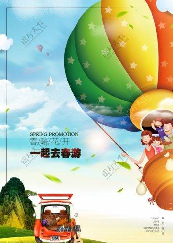 卡通气球旅游海报图片