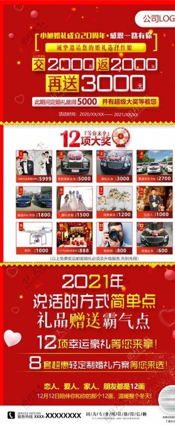 婚庆周年庆展架活动海报图片