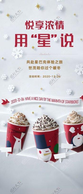 奶茶海报图片