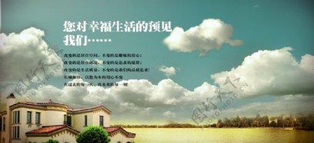 蓝天白云房地产广告图片