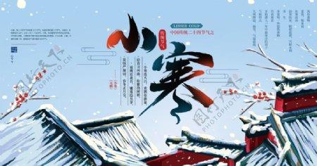 中国传统24节气之小寒展板图片