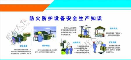 建筑工地安全施工生产知识图片
