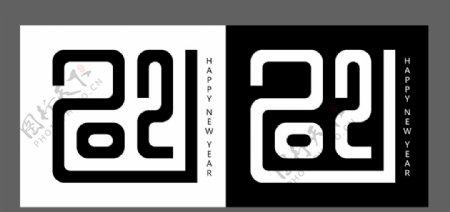 2021字体新年元旦春节字体图片