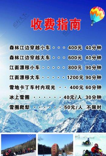 收费标准山峰蓝天白云图片