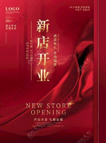 红色简约大气新店开业宣传海报图片