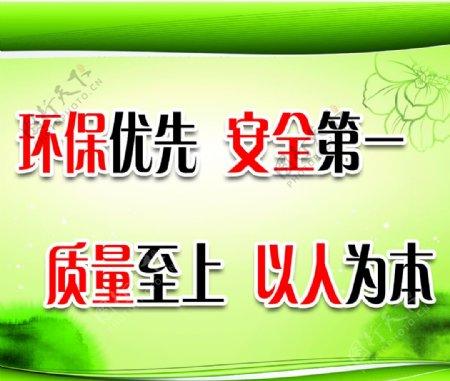 环保优先安全第一标语宣传图片