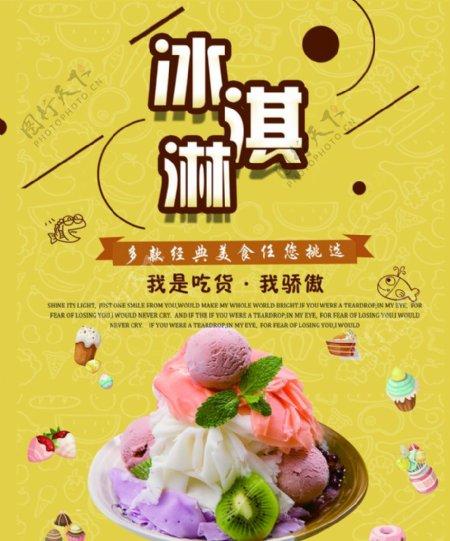 经典冰淇淋图片