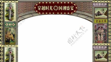 复古酒会舞会拱门PSD分层图片