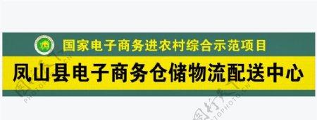 农村电子商务物流中心招牌图片