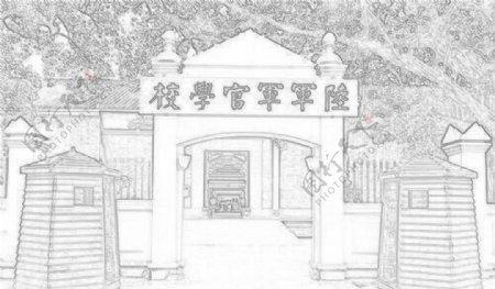 黄埔军校线性稿图片