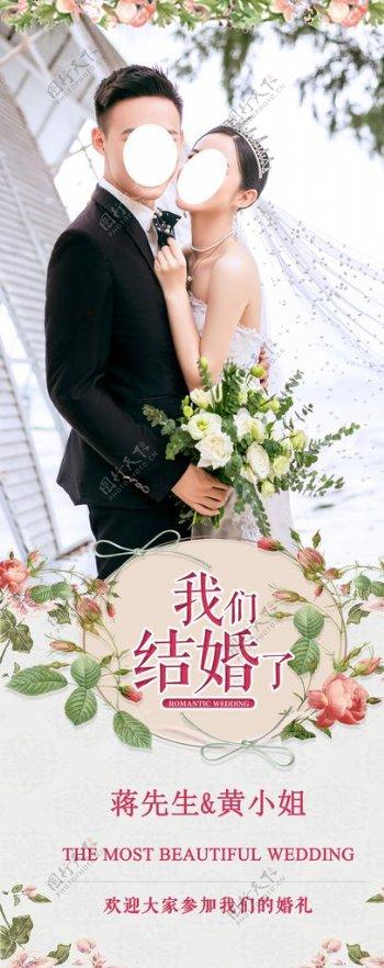 白色欧式婚礼展架图片