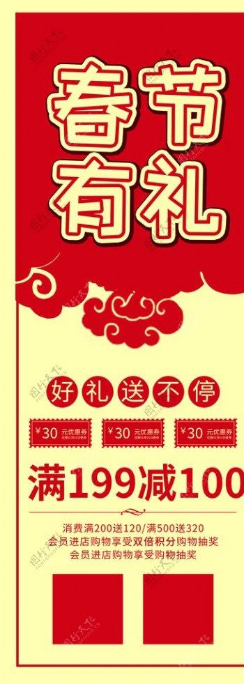 春节有礼图片