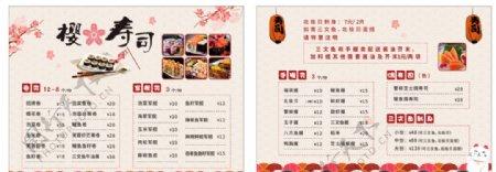 寿司樱花图片