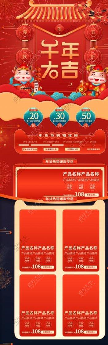 中国风牛年大吉店铺首页装修图片