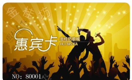 歌城惠宾卡图片