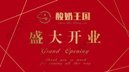 酸奶王国盛大开业舞台背景图片