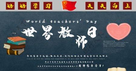 世界教师日图片