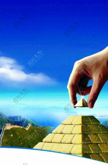 金字塔企业文化蓝天白云图片