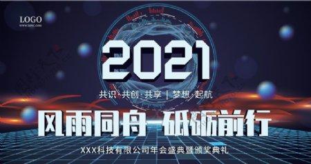 2021年年会及颁奖典礼展板图片