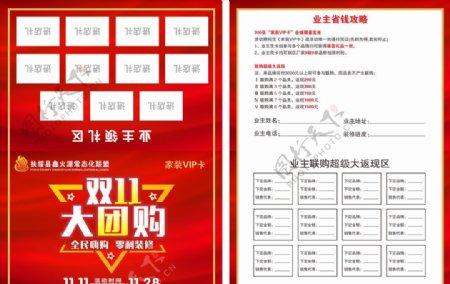 双十一大团购联盟VIP卡图片