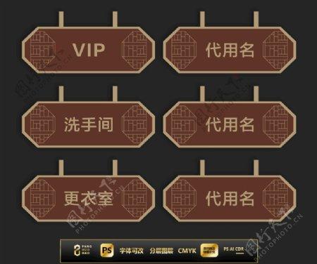 中国风房间门牌标识图片