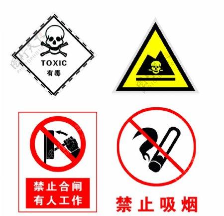 标志有毒禁止合闸有人工作图片