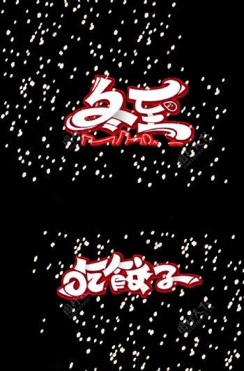 冬至字体吃饺子字体图片