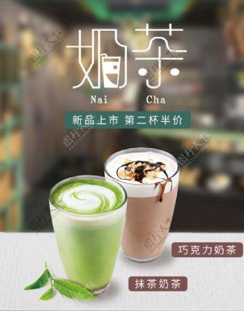 简约清新奶茶食品茶饮上新促销活图片