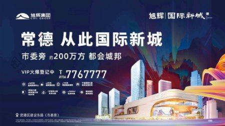 房地产海报广告图片
