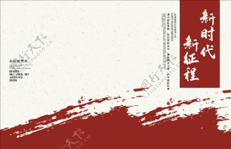 中国风党建画册设计封面图片