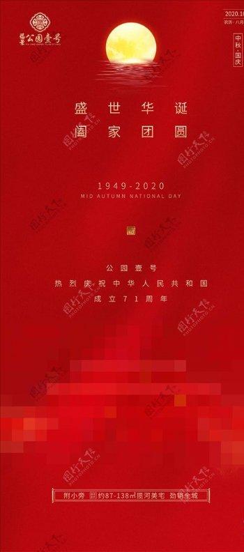 地产中秋国庆微信单图图片
