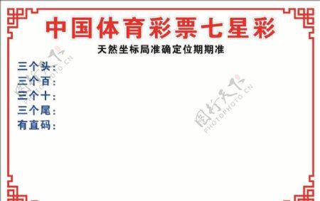 中国体育彩票七星彩图片