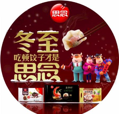 2021思念食品冬至饺子地贴图片