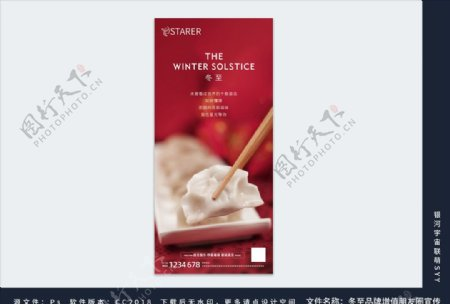 红色冬至品牌增值朋友圈手机配图图片
