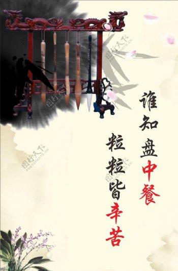 中国风文化展版图片