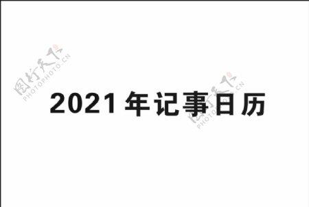2021年日历图片