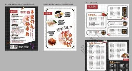 卡通矢量餐饮小清新黑白菜单DM图片