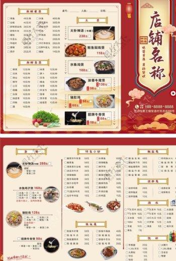中餐菜单可当三折页使用图片